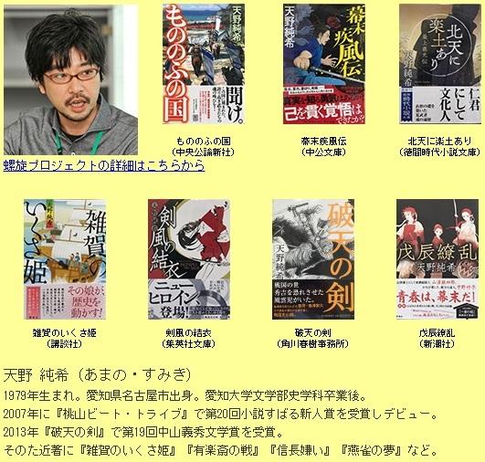 天野先生2.jpg