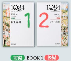 1q84book1.jpg