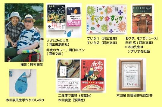 木皿泉先生2.jpg