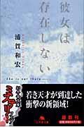 11kanojyohasonzai.jpg
