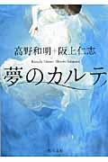 yumenokarutekadokawa.jpg
