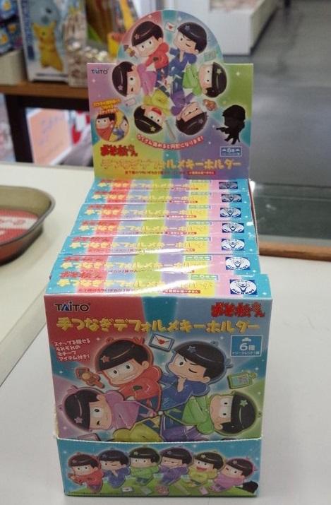 おそ松さん手つなぎデフォルメキーホルダー.jpg