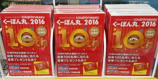 くーぽん丸。2016.jpg