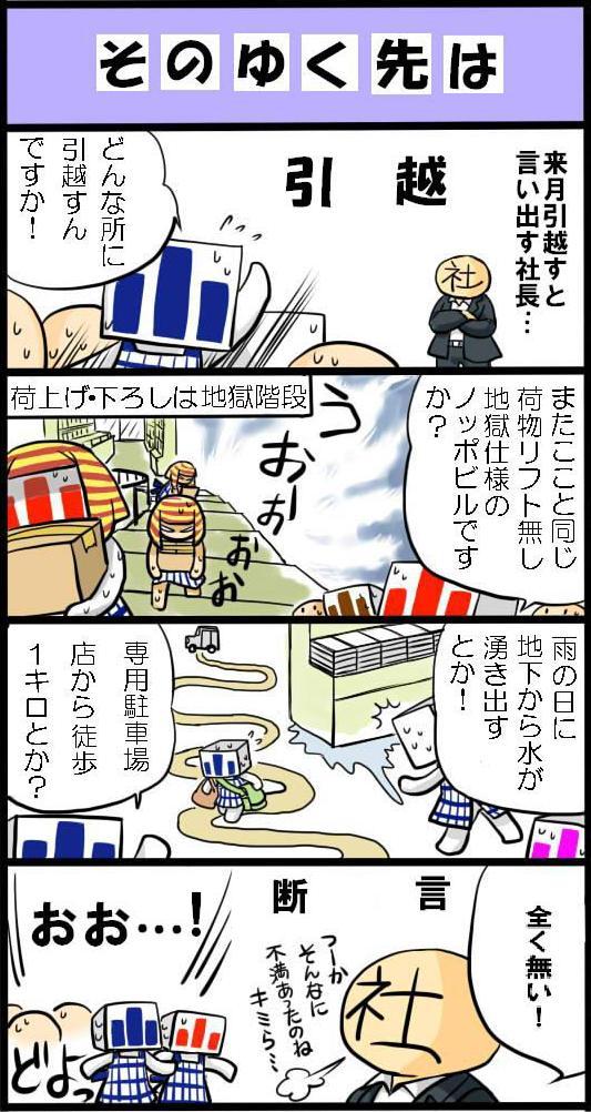 ひっこし②.jpg