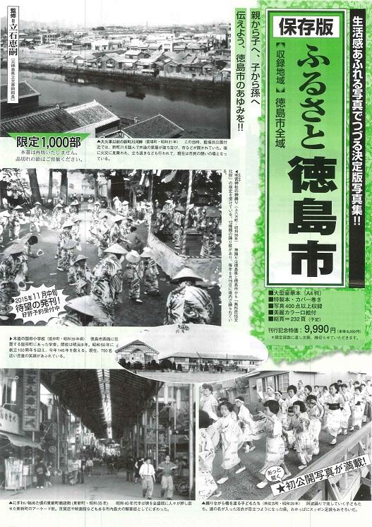 ふるさと徳島市.jpg