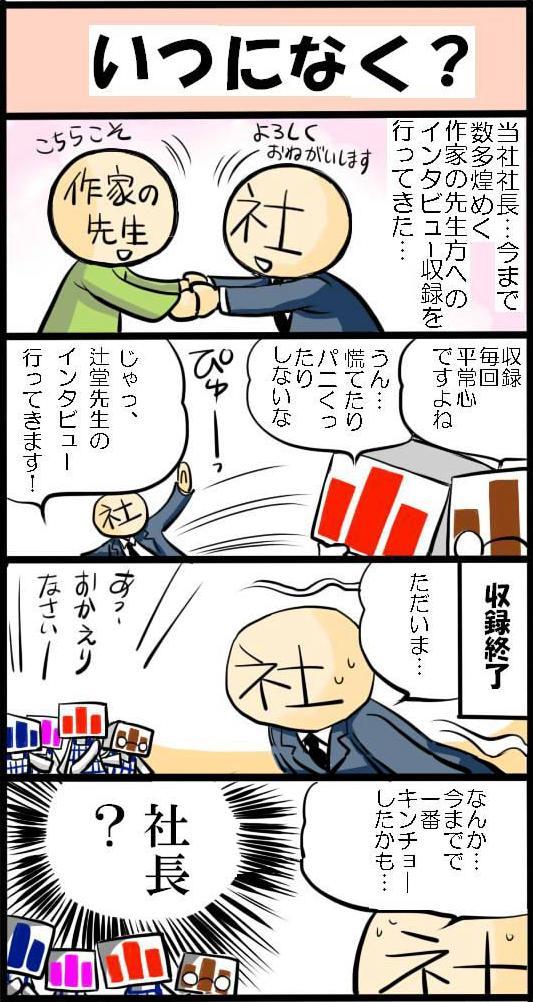 ゆめ先生3.jpg