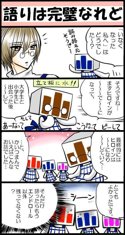 ゆめ先生5.jpg