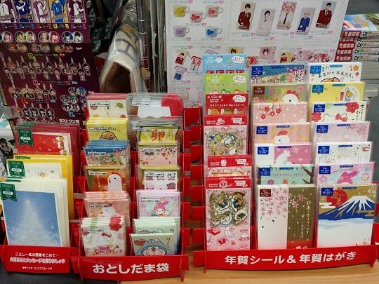 サンリオクリスマスカード・年賀状・ぽち袋.jpg