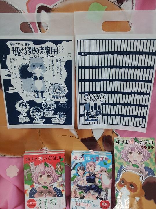 ミヨちゃん袋.jpg