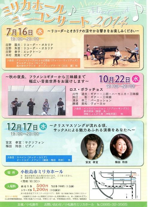 ミリカホールミニコンサート2014.jpg