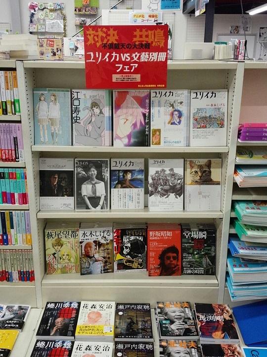 ユリイカVS文藝別冊フェア.jpg