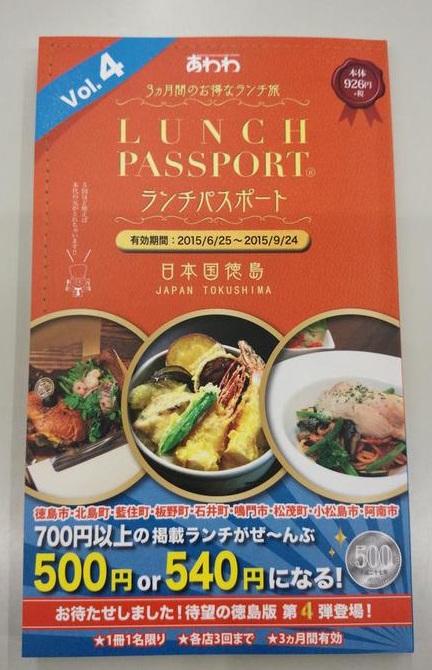 ランチパスポート徳島版.jpg