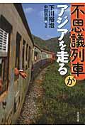 不思議列車.jpg