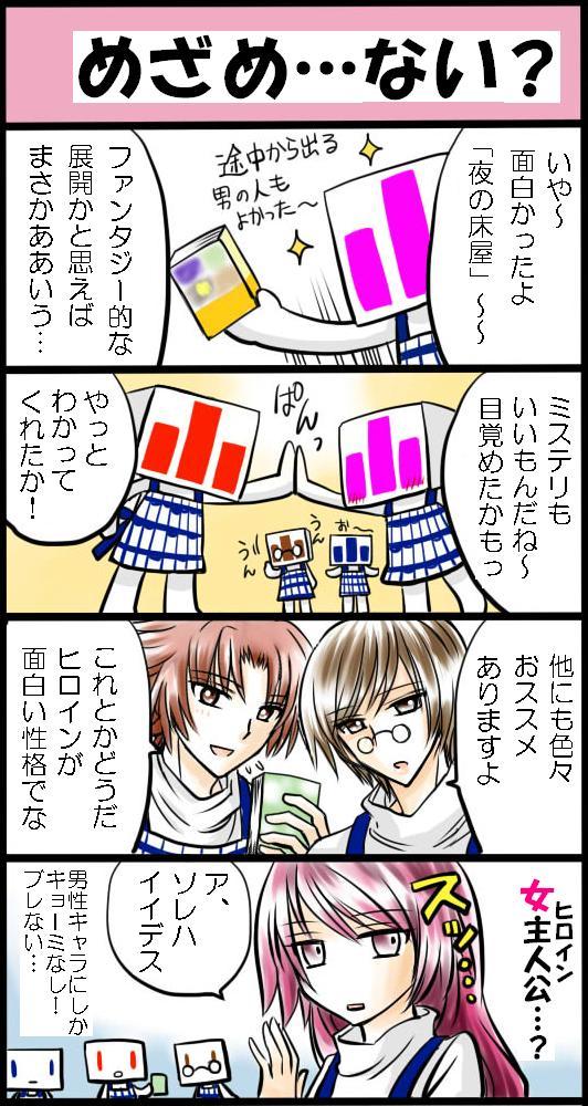 冬ミステリー5.jpg
