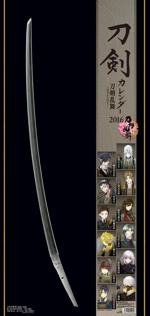 刀剣カレンダー.jpg