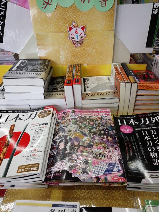 刀剣乱舞ONLINE公式スタートブック.jpg