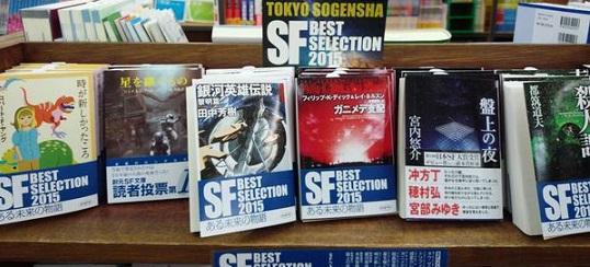 創元SF文庫『SFベストセレクション2015』.jpg