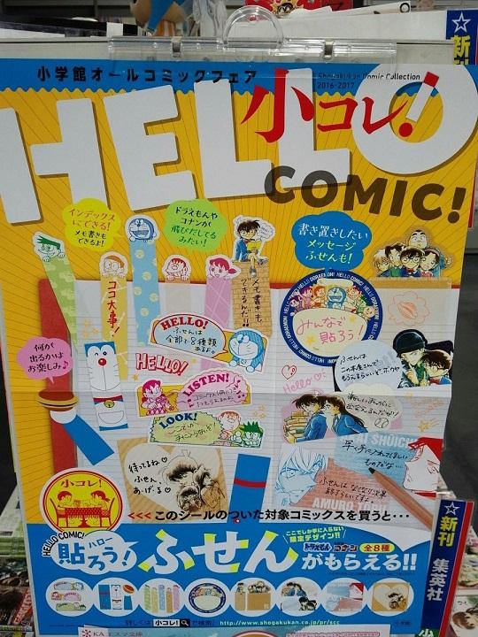 小学館オールコミックフェア.jpg