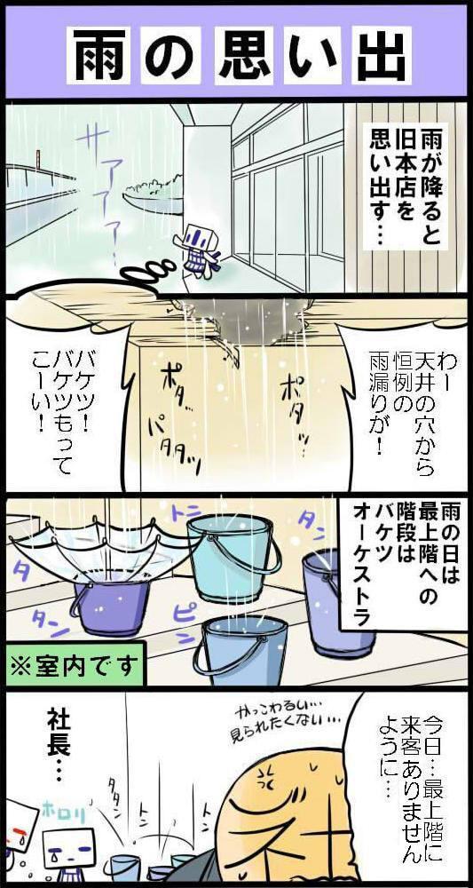 引越し雨の本店7.jpg
