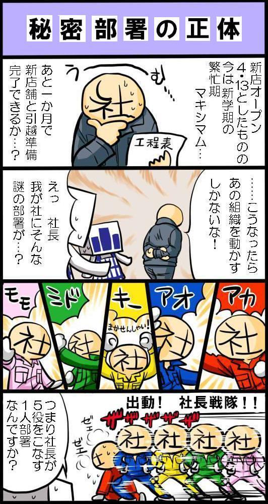 引越し4社長戦隊.jpg