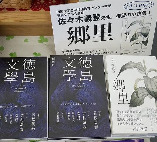 徳島文學創刊号.jpg