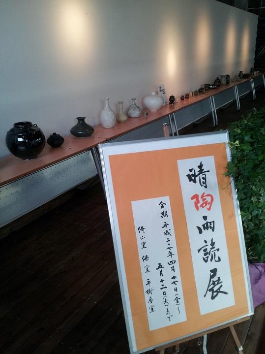 晴陶雨読展開始.jpg