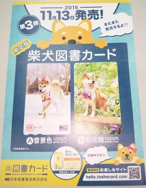 柴犬図書カード.jpg