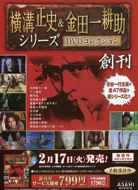 横溝DVD.jpg