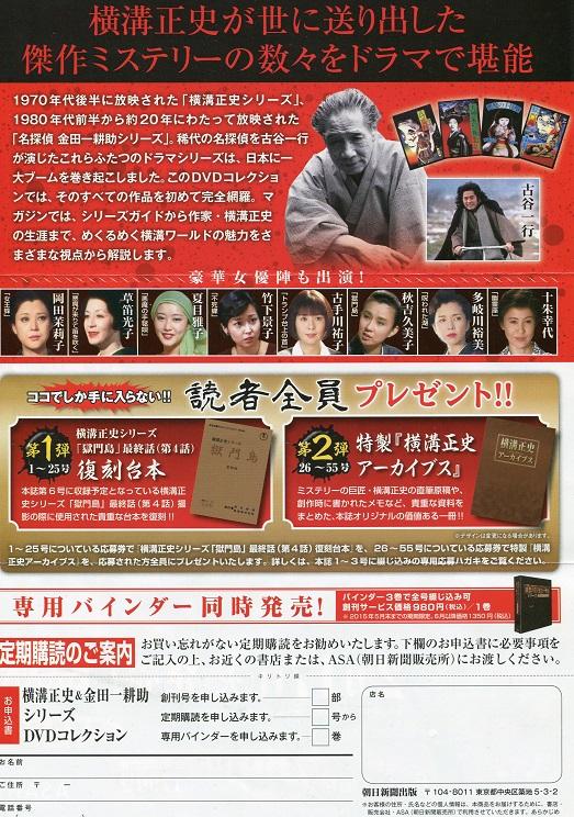 横溝DVD2.jpg