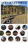 神山プロジェクト.jpg