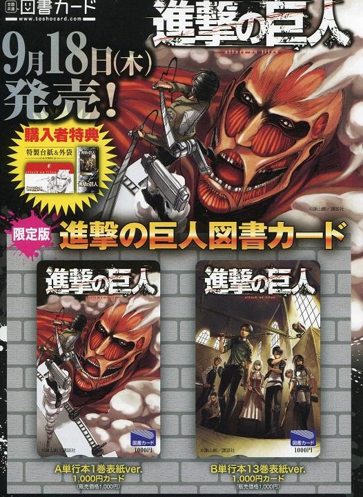 進撃の巨人図書カード.jpg