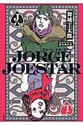 JORGE JOESTAR.jpg