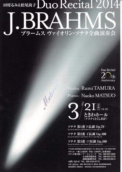 0321brahms1.JPG