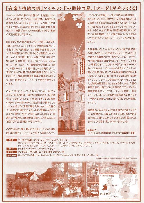 0403airurandoongaku2.JPG