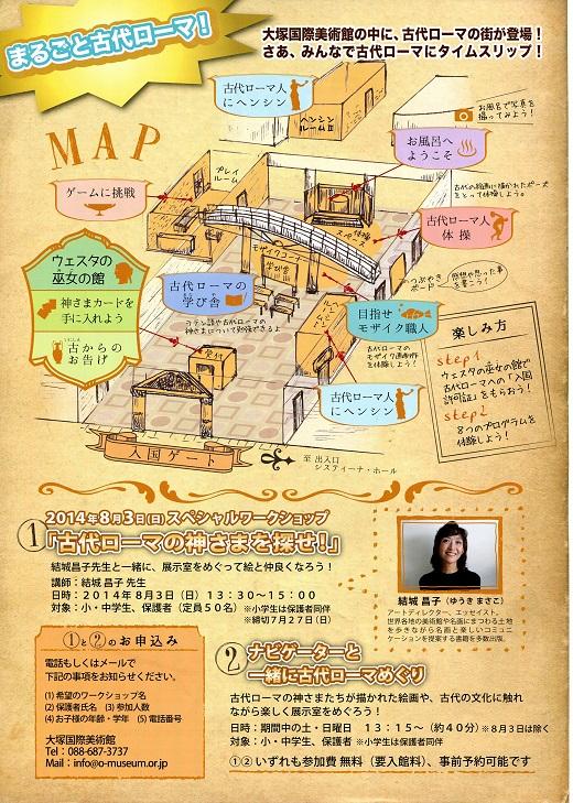 0720大塚美術館2.jpg