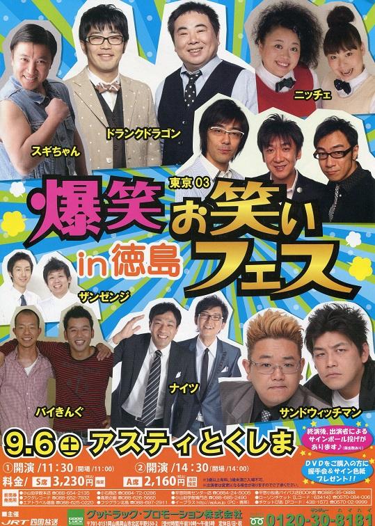 0906爆笑お笑いフェス.jpg