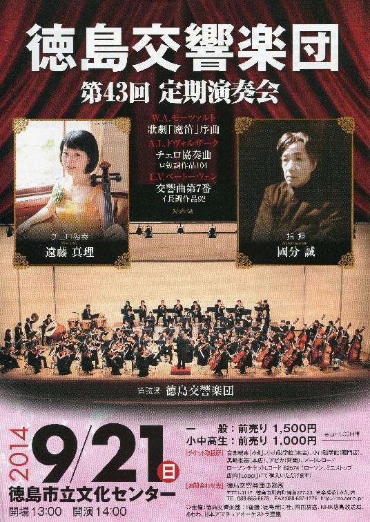 0921徳島交響楽団1.jpg