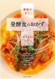 11hakkou_okazu.jpg