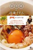 12asahiruban_udon.jpg