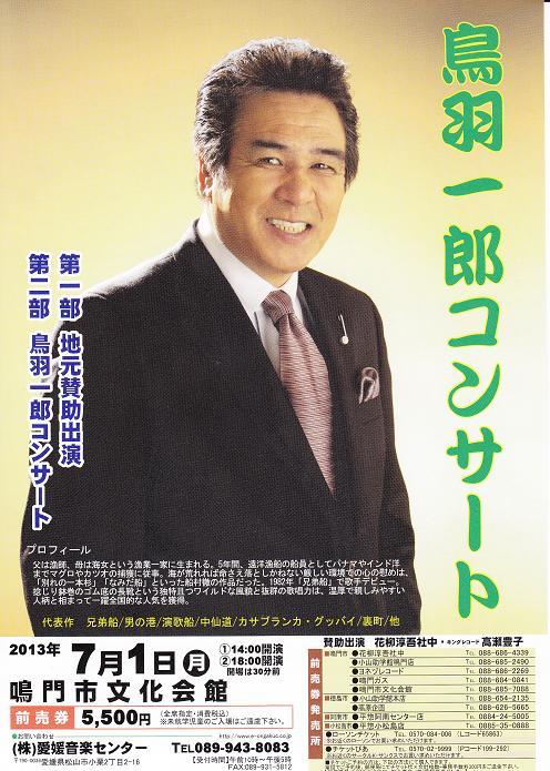 130701tobaichiro.JPG