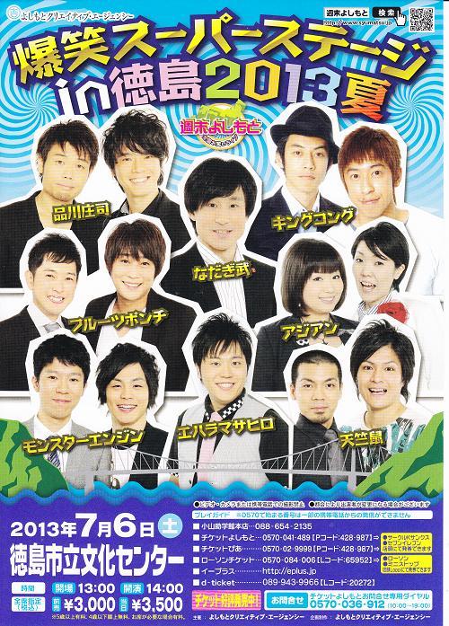 130706shumatuyoshimoto.JPG