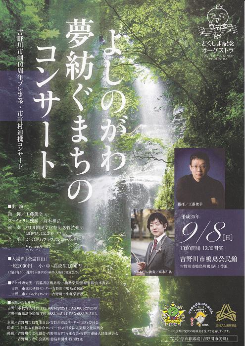 130908yoshinogawa1.JPG