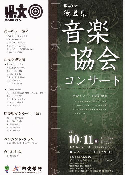 131011ongakukyokai.JPG