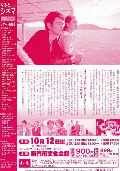131012tokyokazoku2.JPG