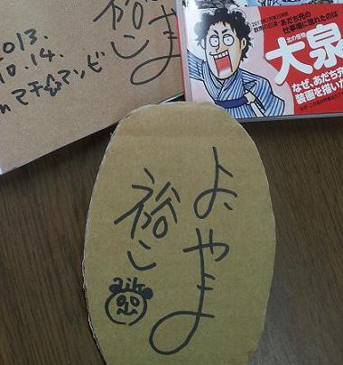 131014yokoyamasenseiandokoyamasensei.JPG