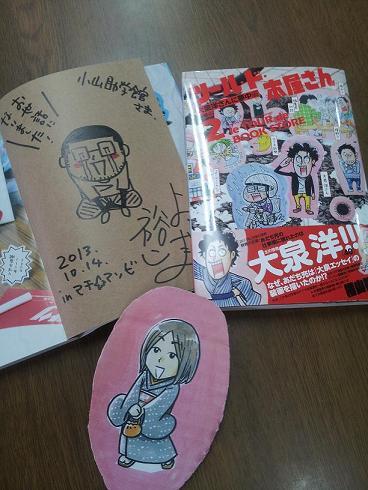 131014yokoyamasenseisainbon01.JPG