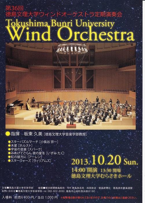 131020bunriwindorchestra.JPG