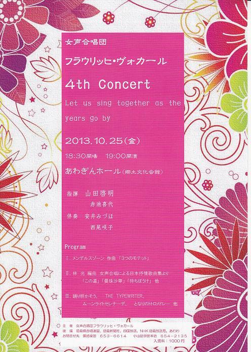 131025furaurihhi1.JPG