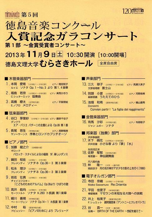 131109murasaki2.JPG