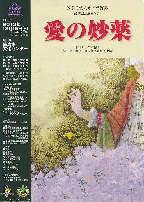 131215ainomyoyaku.JPG
